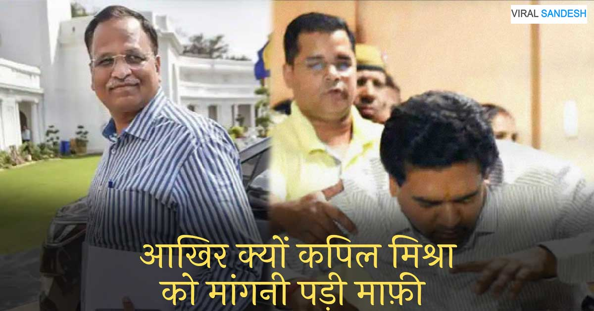 kapil mishra in court